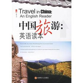中国旅游:英语读本
