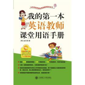 我的第一本英语教师课堂用语手册YY