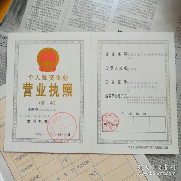 2006年个人独资企业营业执照(副本)