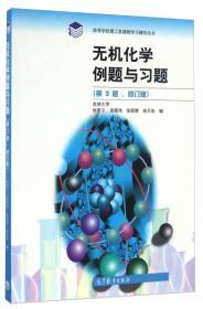 无机化学例题与习题(第3版,修订版) 徐家宁等 高等教育出版社