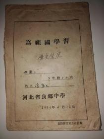 1954年河北省良乡中学《为祖国学习》笔记本