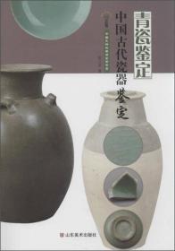中国文物收藏与鉴赏书系·中国古代瓷器鉴定:青瓷鉴定