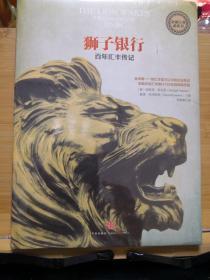 狮子银行(百年汇丰传记精装)