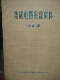 集成电路参数资料(TA)类