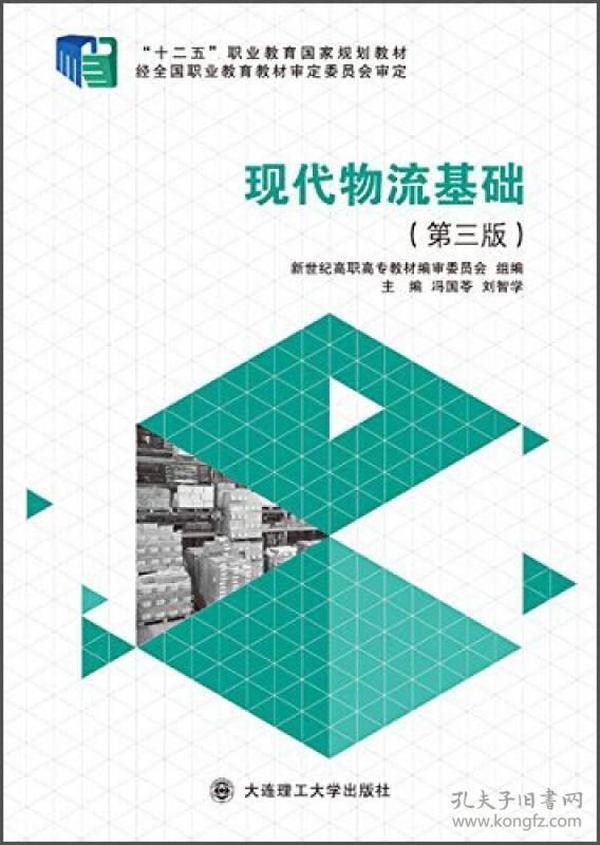 """现代物流基础(第3版)/""""十二五""""职业教育国家规划教材"""