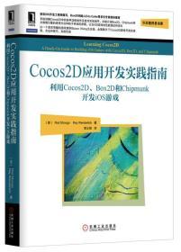 Cocos2D应用开发实践指南:利用Cocos2D、Box2D和Chipmunk开发iOS游戏