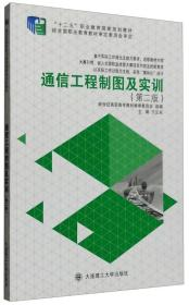 通信工程制图及实训(第2版)