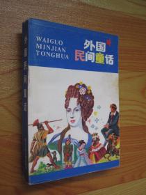 外国民间童话(1989年1版1印 )