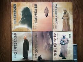 《大乘大集地藏十轮经 序品》《地藏菩萨的观呼吸法门》《地藏菩萨的戒律法门》《地藏菩萨的解脱法门》《地藏菩萨的忏悔法门》《地藏菩萨的念佛法门》 六册全