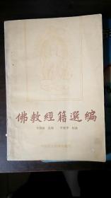 佛教经籍选编