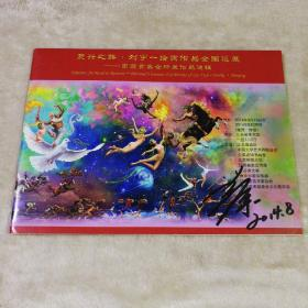 复兴之路.刘宇一绘画作品全国巡展--南京青奥中心特展作品选辑