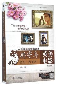 那些年我们一起追的英美电影 王静 大连理工大学出版社 9787561197332