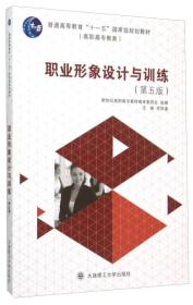 职业形象设计与训练(第五版)
