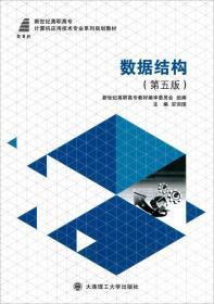 数据结构(第五版)