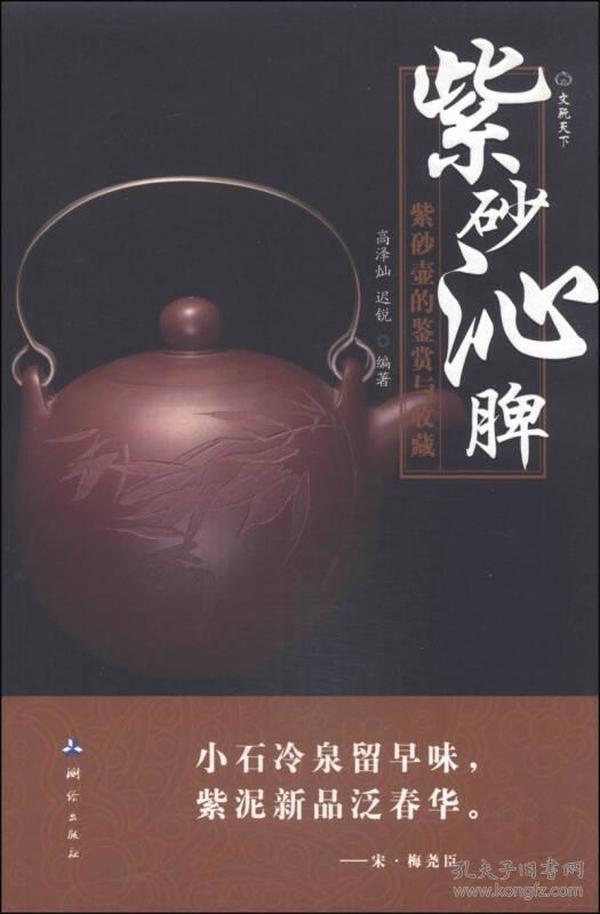 紫砂沁脾:紫砂壶的鉴赏与收藏