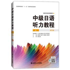 高等学校日语教材·中级日语听力教程
