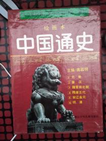 中国通史(连环画)全6册