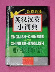 超霸英语 英汉汉英小词典