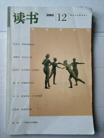 读书(2002.12)