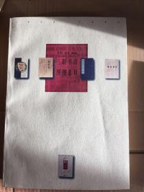 生活・读书・新知三联书店图书总目(1932-1994) 95年一版一印 仅印3000册sng1