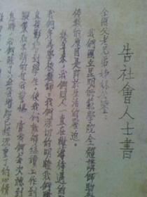 中国革命博物馆 复制品【告社会人士书】