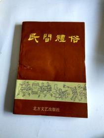 民间礼俗《泗洪文史资料》民俗专辑