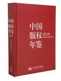 中国版权年鉴2014【品佳正版】精装
