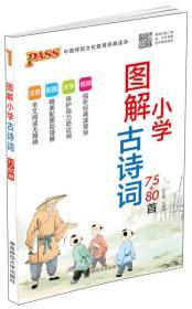 中国传统文化教育经典读本:图解小学古诗词(75+80首)