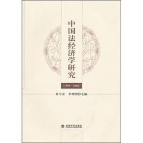 中国法经济学研究(1983-2002)