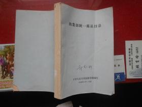 商业部统一商品目录(1959年)