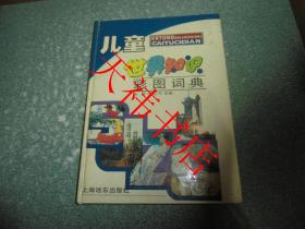 儿童世界知识彩图词典(硬精装)