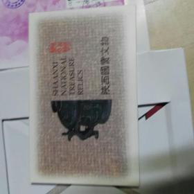 陕西国宝文物 明信片