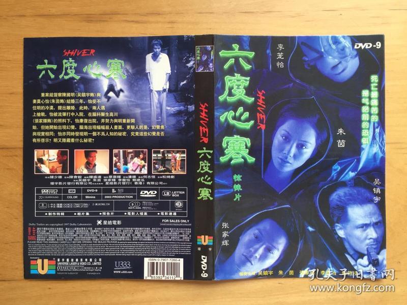 吳鎮宇 六度心寒 DVD封套