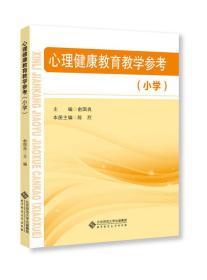 心理健康教育教学参考(小学)