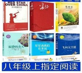 红星照耀中国 昆虫记 寂静的春天 星星离我们有多远 飞向太空港 长征全套6册 红星照耀中国完整版人民文学出版社