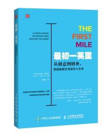 最初一英里:从创意到创业,把创新想法变成伟大企业:a launch manual for getting great ideas into the market