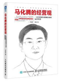 马化腾的经营观:一本书看透互联网企业的运营智慧李强人民邮电