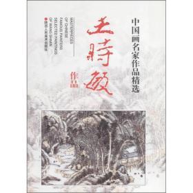 王时敏作品:中国画名家作品精选.