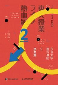 东京大学通识讲座:2:热血篇