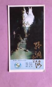 猛洞河导游图折