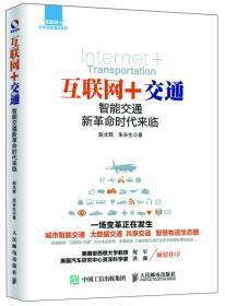 互联网+交通:智能交通新革命时代来临
