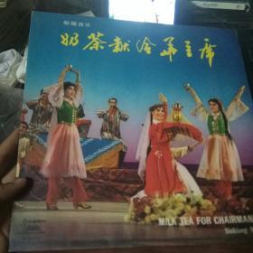 中国唱片 新疆音乐 奶茶献给华主席