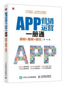 APP营销与运营一册通 原则+案例+技巧
