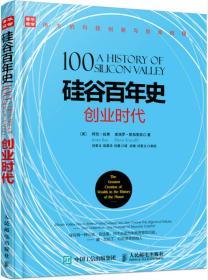 硅谷百年史 创业时代