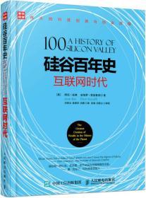 硅谷百年史 互联网时代