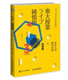 东京大学通识讲座:3:纯情篇