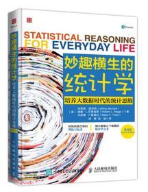 妙趣横生的统计学 培养大数据时代的统计思维(第四版)