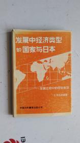 发展中经济类型的国家与日本:发展过程中的经验教训  【馆藏】