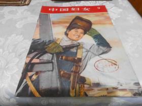 中国妇女1959年9期