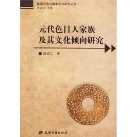 基层社会与国家权力研究丛书:元代色目人家族及其文化倾向研究